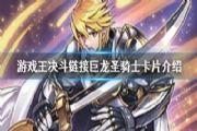 游戏王决斗链接巨龙圣骑士怎么得 巨龙圣骑士卡牌详情介绍[多图]