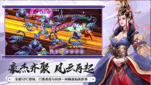 魔域仙侠传手游官网安卓版图片2