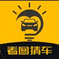 看图猜车app软件官方版 v1.0