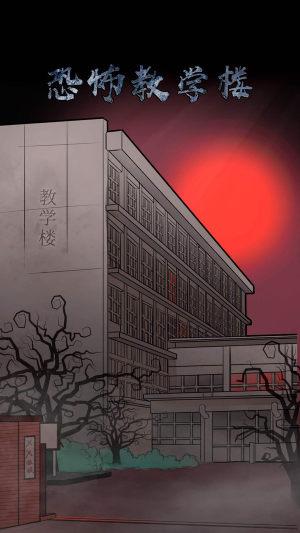 恐怖教学楼无限提示无限体力破解版图片2