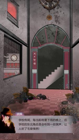 恐怖教学楼无限提示无限体力破解版图片1