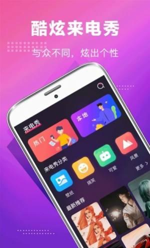 华为5G手机铃声app图2