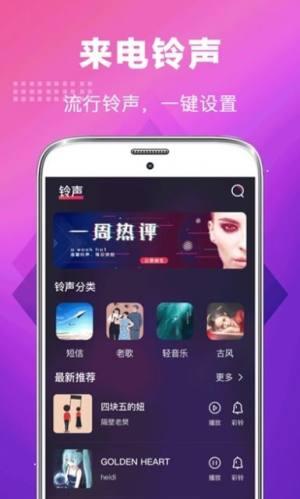 华为5G手机铃声app图1