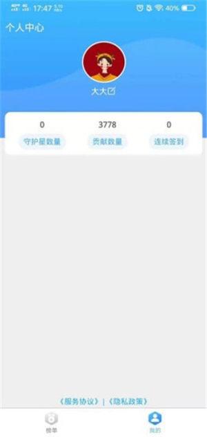 明星热度守护榜App图2