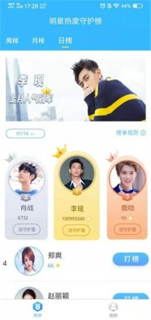 明星热度守护榜App图3