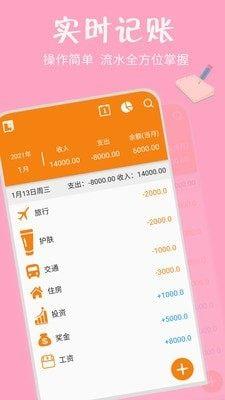 兜兜记账本App图2