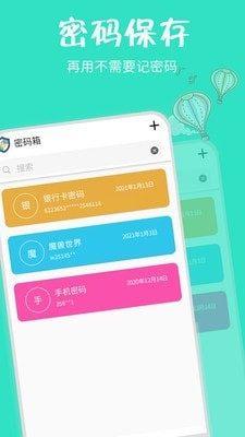兜兜记账本App图1