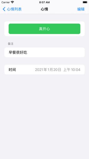 你好心情App图1