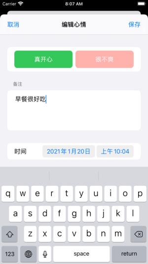 你好心情App图2