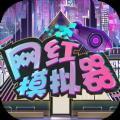 網紅模擬器游戲中文版 v1.0.3