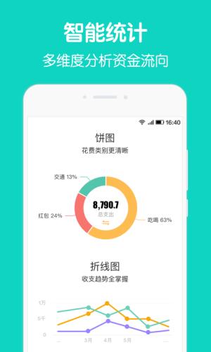 蓝莓记账app图3