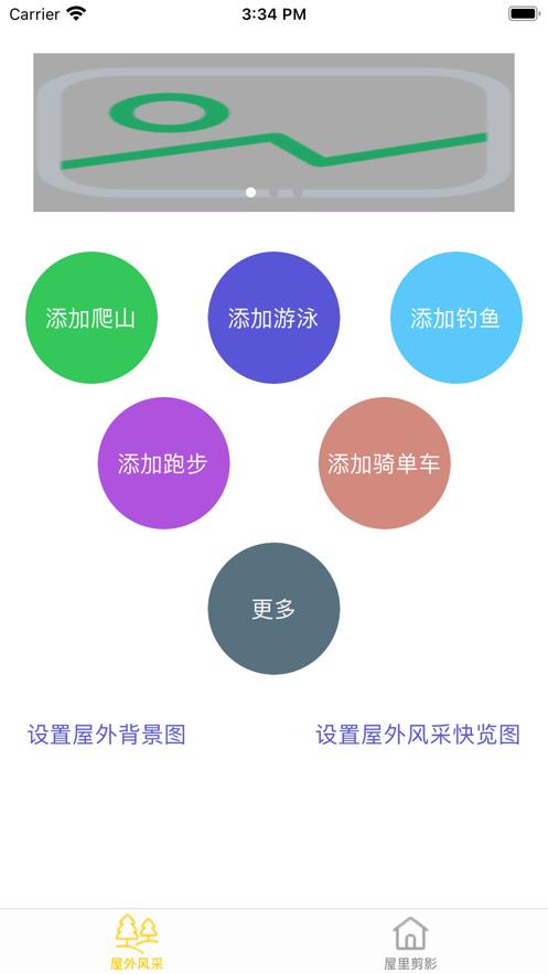 屋里屋外(笔记)APP安卓官方版图2: