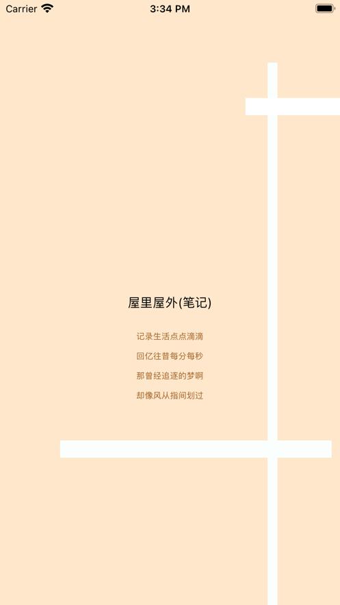 屋里屋外(笔记)APP安卓官方版图3: