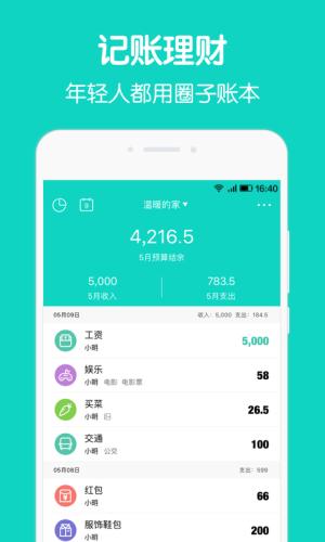 蓝莓记账app图4
