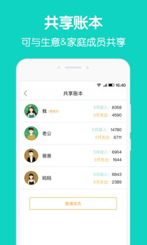 蓝莓记账app图2