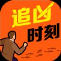追兇時刻游戲中文漢化版 v1.0.0