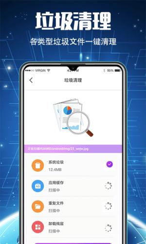 51清理大师app图4