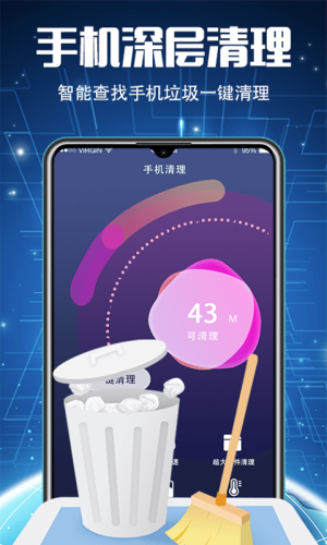 51清理大师app图2
