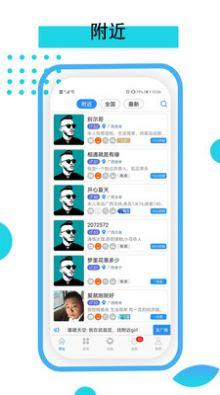 依恋同城App官方版图4: