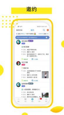 依恋同城App官方版图1: