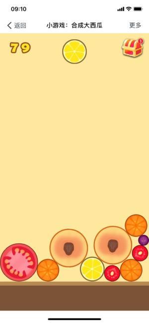 合成大西瓜小游戏官方版图片1
