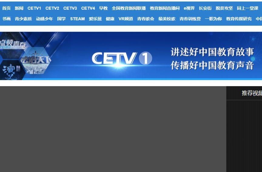 2021中国教育电视台1套(CETV1)《如何培养孩子的学习习惯与方法》直播视频回放地址图3: