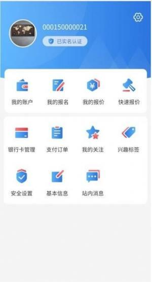 浙交汇APP图3
