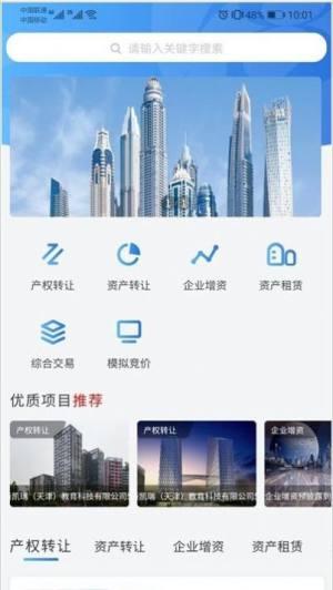 浙交汇APP图1