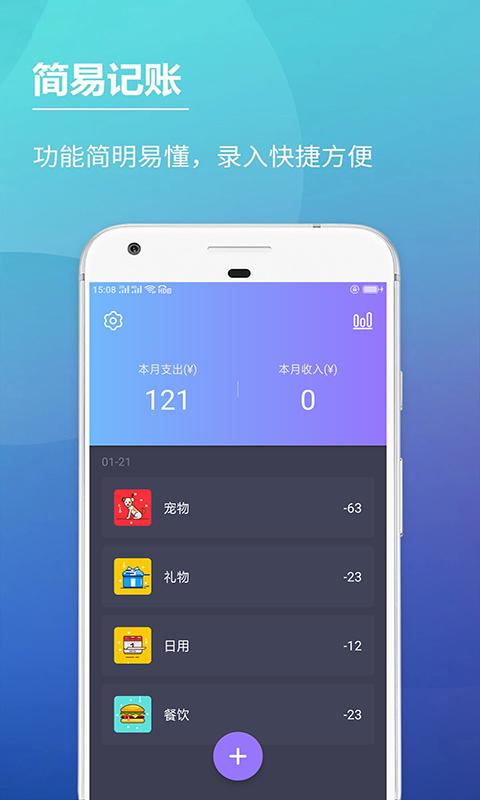 啊噢记账本app最新版图片1