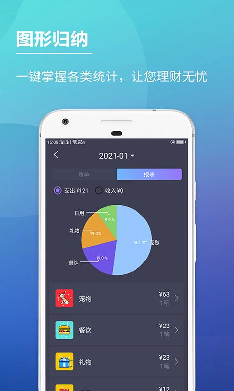 啊噢记账本app最新版图3: