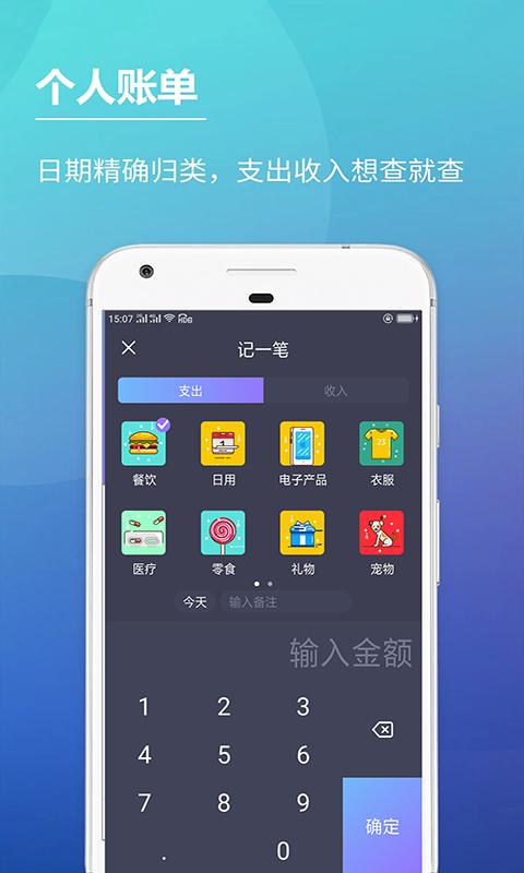 啊噢记账本app最新版图2: