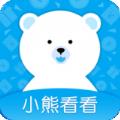 小熊看看APP安卓版 v1.0.0.0