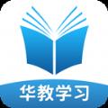 华教学习APP手机版 v4.4.5.0