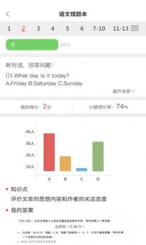 a十教育app图3