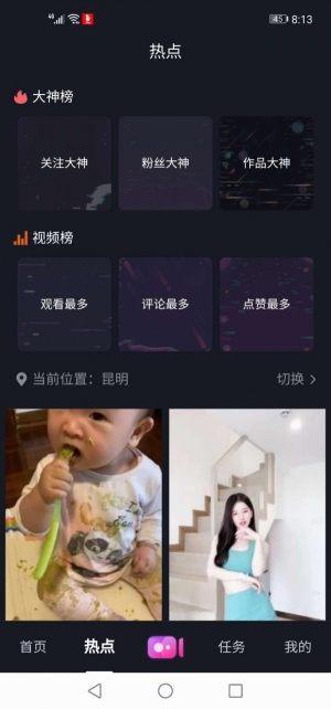 希望短视频App图1