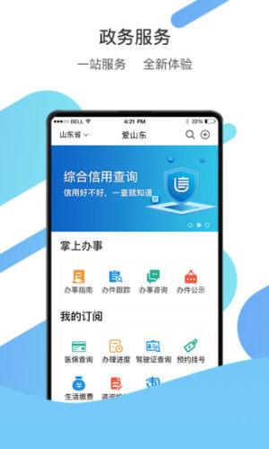 爱山东APP官网下载安装最新版2021图片2