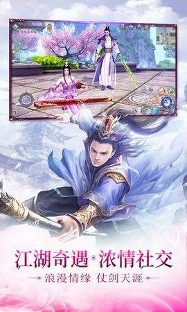天狐缘官网版图4