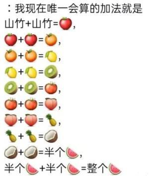 合成大西瓜是什么意思 合成大西瓜是什么游戏图片3