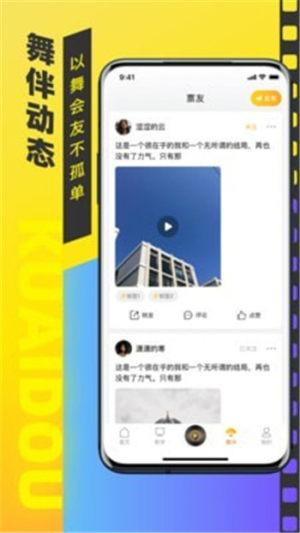 快抖广场舞App图1