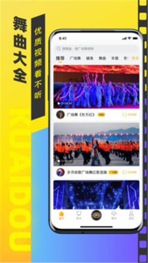 快抖广场舞App图3