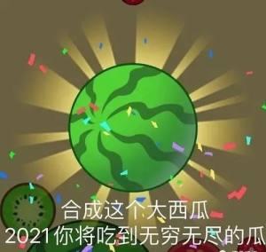 合成大西瓜是什么意思 合成大西瓜是什么游戏图片1