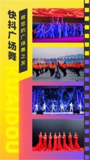 快抖广场舞App图4
