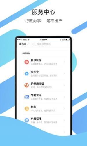 爱山东APP官网下载安装最新版2021图片1