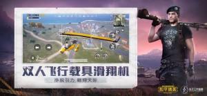 和平精英1月26日新版本图2
