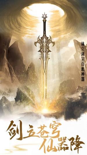 御龙弑天之剑来官网版图2