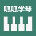 呱呱学琴App