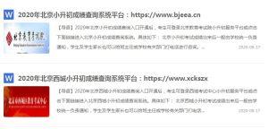 小升初成绩查询网站入口图2