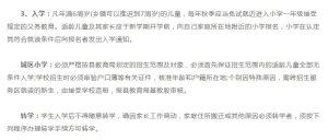 小升初成绩查询网站入口图4