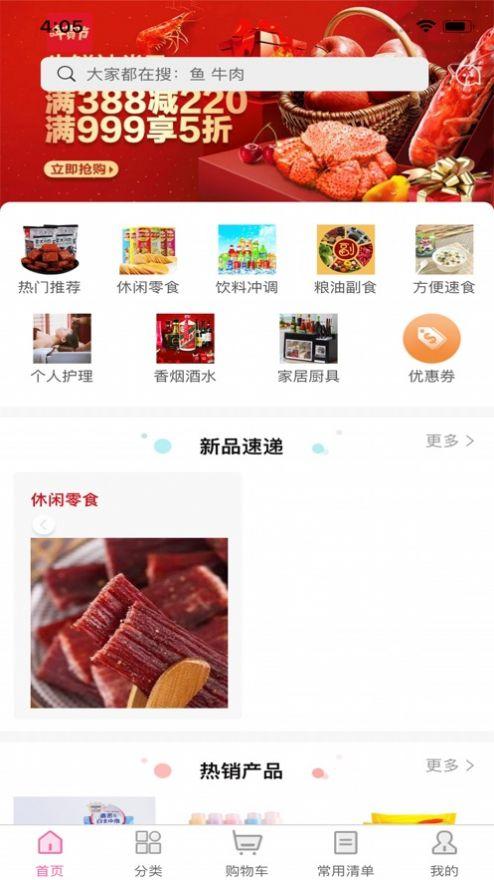 优之家易购app最新手机版图1: