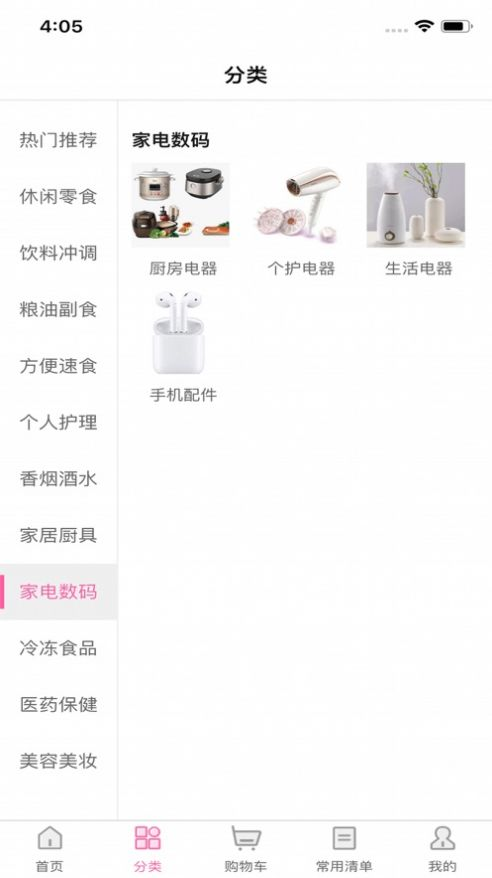 优之家易购app最新手机版图3:
